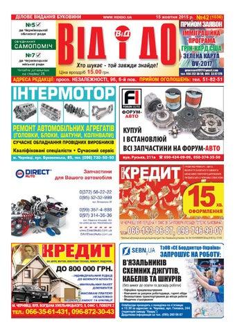 Від і дО №42 2015 by Vidido.ua - issuu 4d7ceb4e5bca2