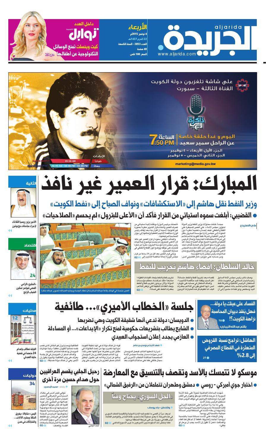 89f334354 عدد الجريدة 4 نوفمبر 2015 by Aljarida Newspaper - issuu