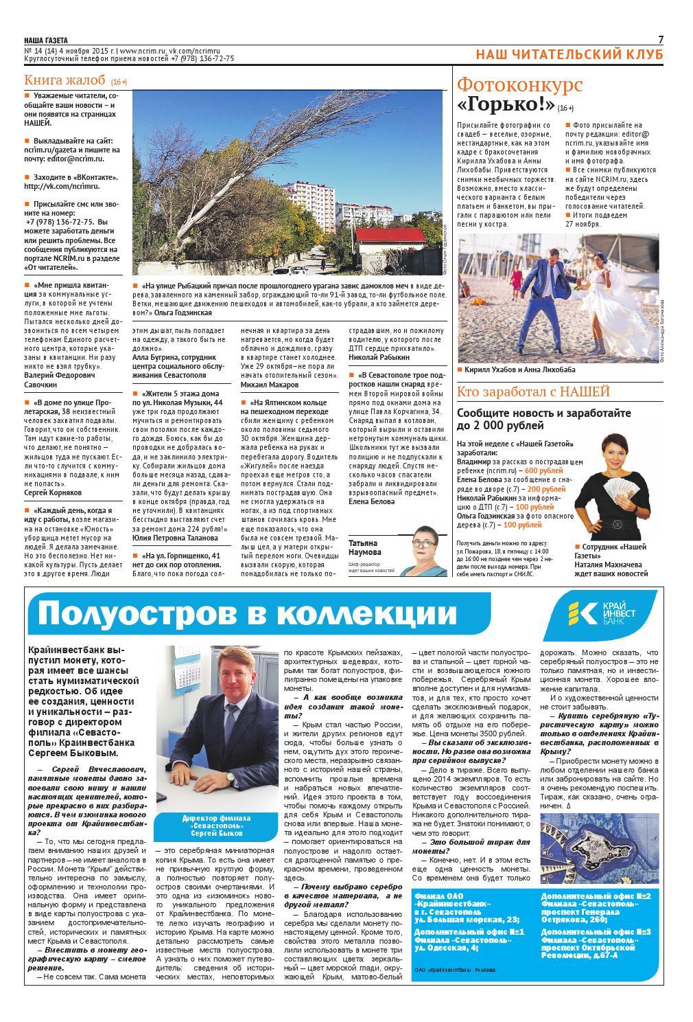 Рубрикой знакомства с газета