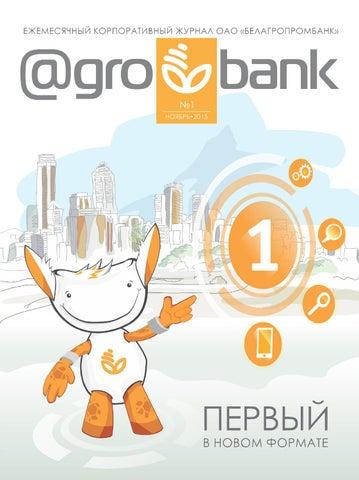 Белагропромбанк стал партнером программы финансовой поддержки малого и среднего бизнеса Беларуси 3