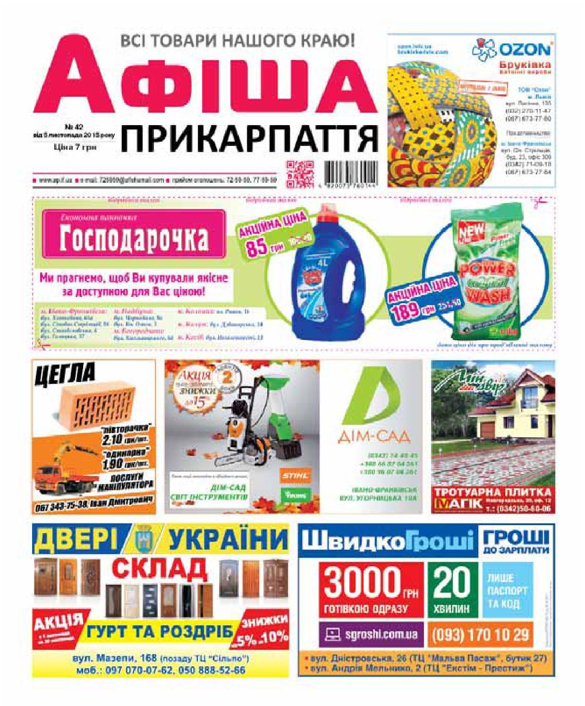 АФІША Прикарпаття №42 by Olya Olya - issuu 05892ae3879a3