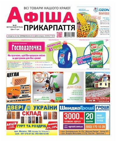 АФІША Прикарпаття №42 by Olya Olya - issuu f63158264f484