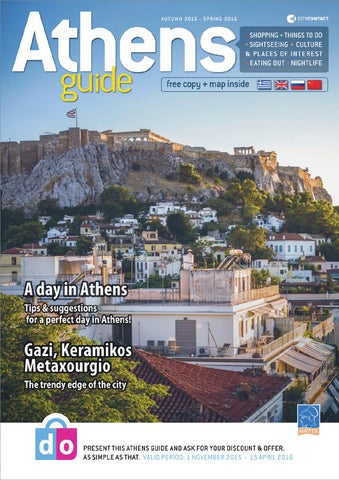 Athens Guide (Winter 2015 - Spring 2016) by City Contact - issuu a2e8ee33de7