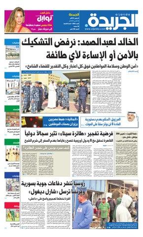 32029ec2a5d37 عدد الجريدة 6 نوفمبر 2015 by Aljarida Newspaper - issuu