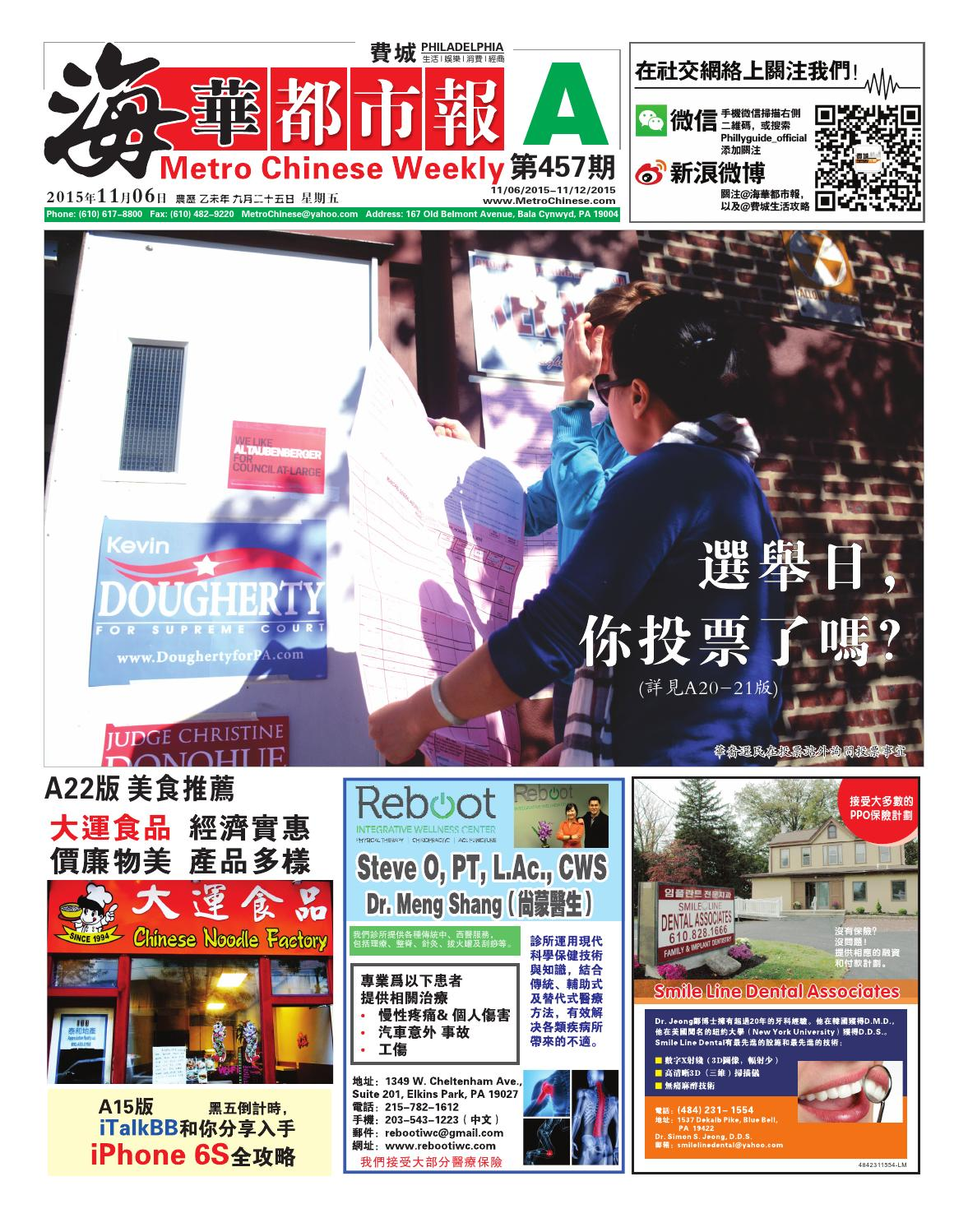 Metro Chinese Weekly | 海华都市报 #457 A by Metro Chinese Weekly - issuu