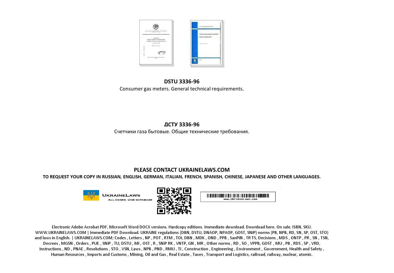 Дсту 3336 96 pdf скачать