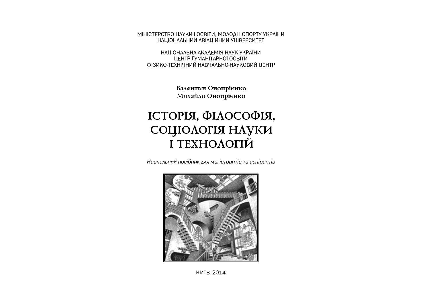 Онопрієнко В.І. 19b187f0857d7