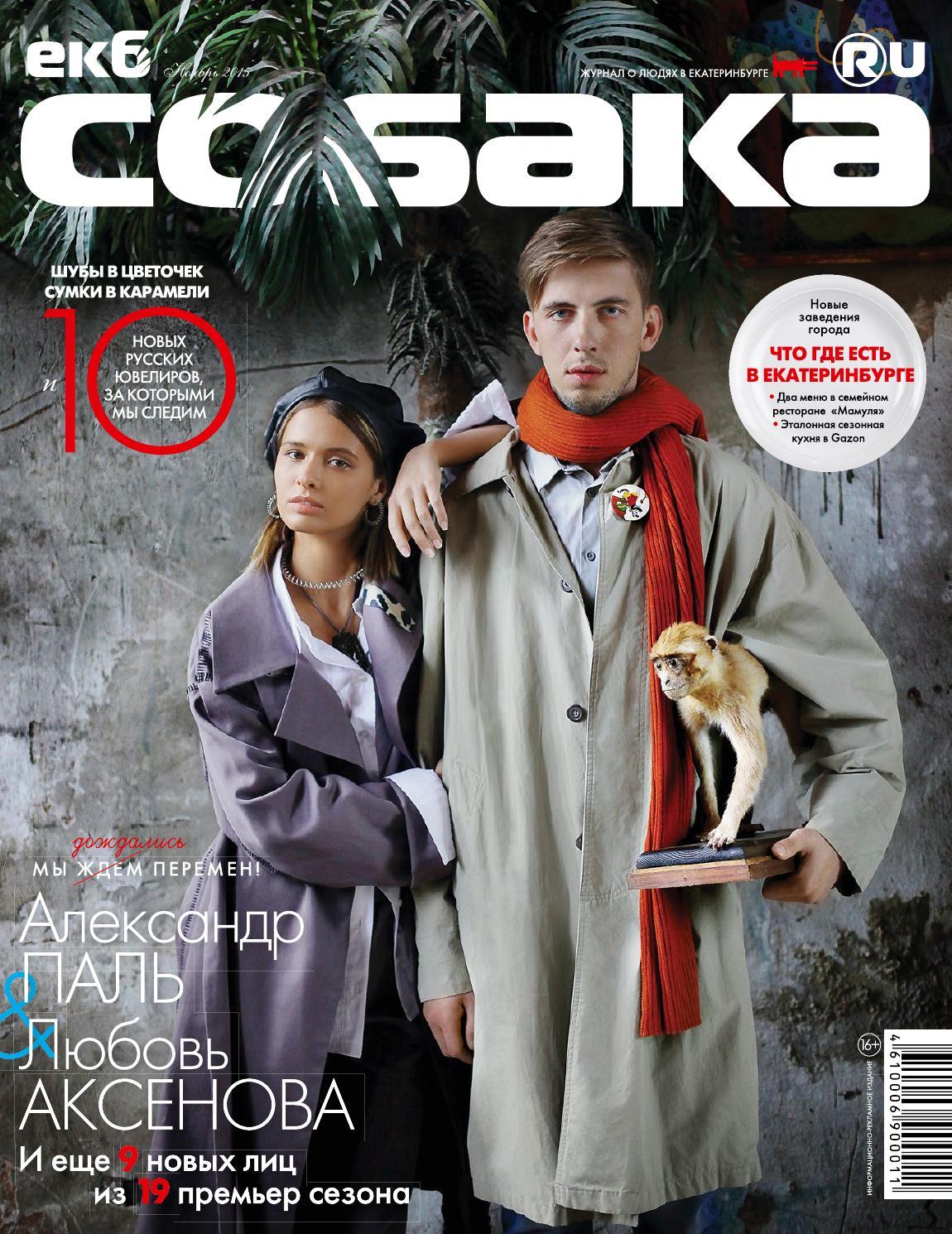 ЕКБ.Собака.ru   ноябрь 2015 by екб.собака.ru - issuu f62aa3ba447