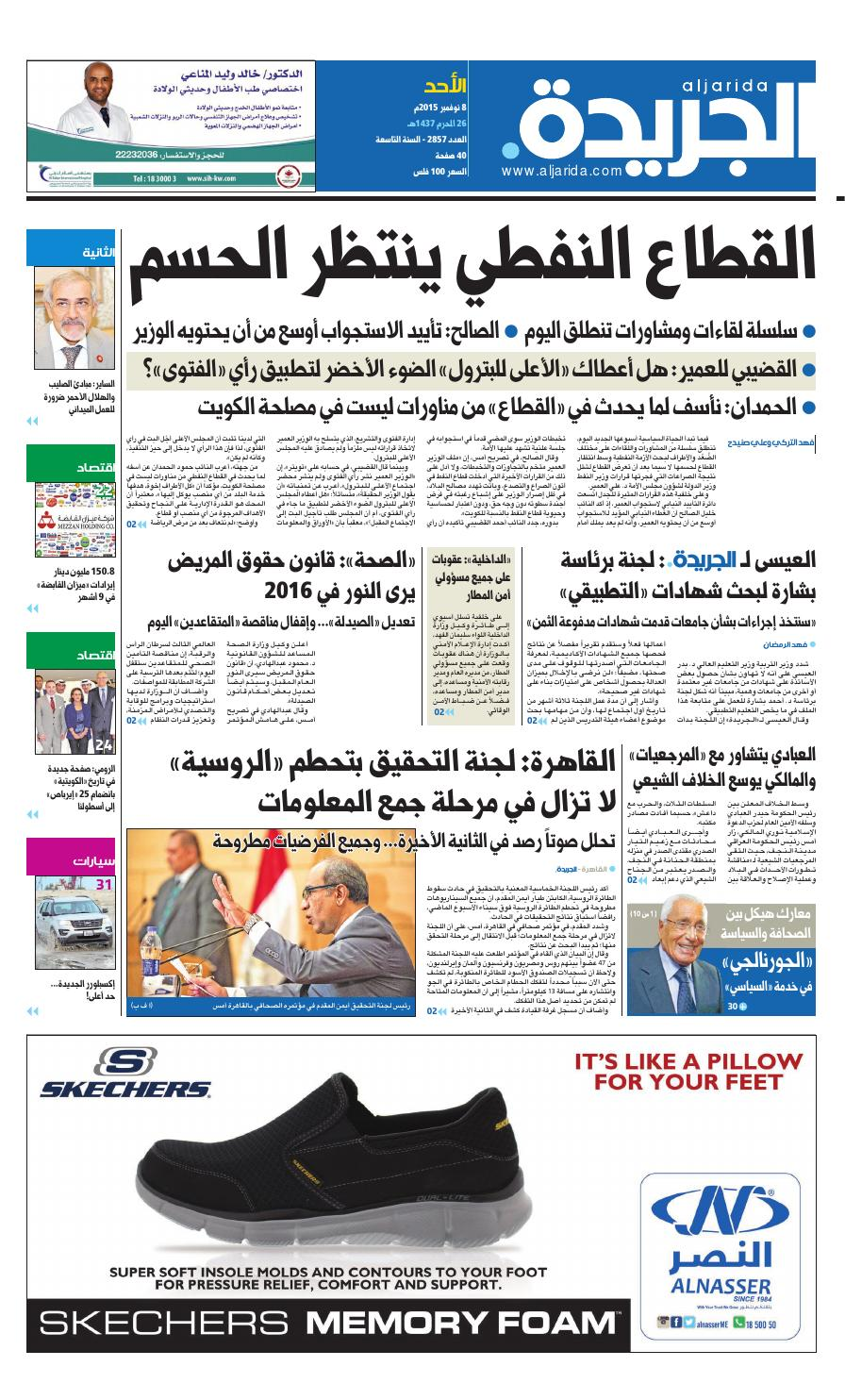 d1a0b4a40 عدد الجريدة 8 نوفمبر 2015 by Aljarida Newspaper - issuu