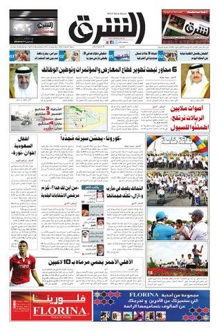 49531af910236 صحيفة الشرق - العدد 1435 - نسخة الدمام by صحيفة الشرق السعودية - issuu