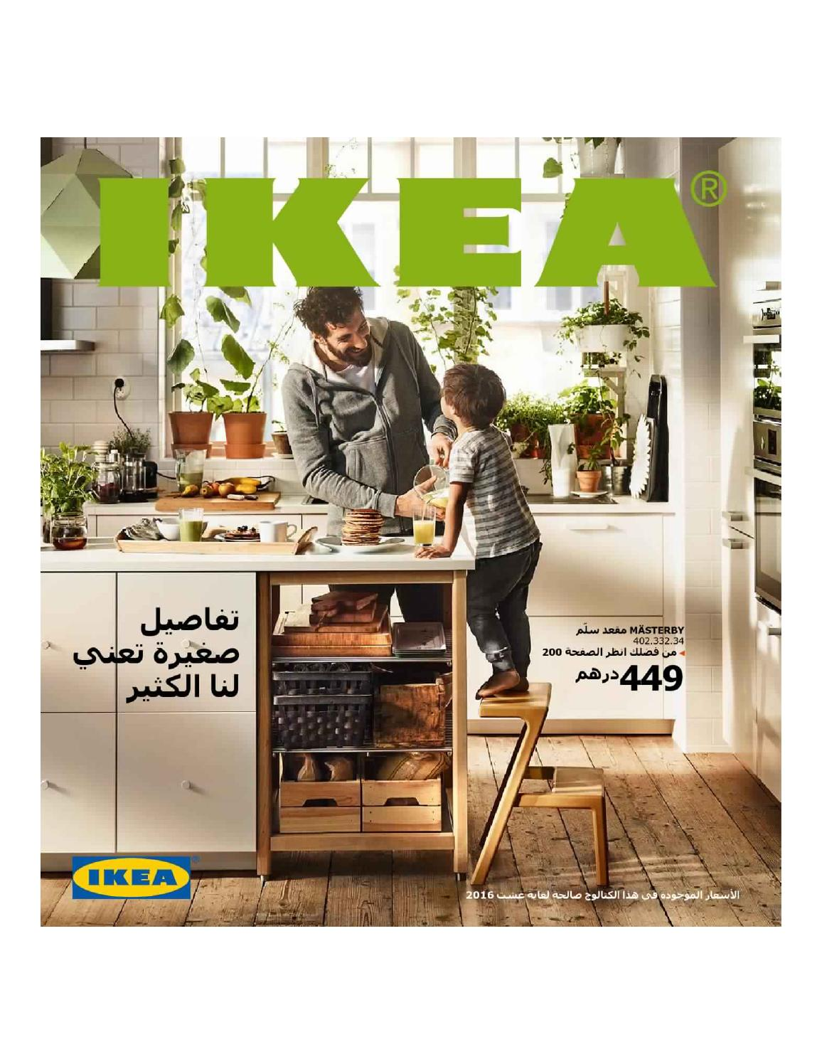 catalogue ikea maroc 2015 aout 2016 by promodumaroc issuu. Black Bedroom Furniture Sets. Home Design Ideas