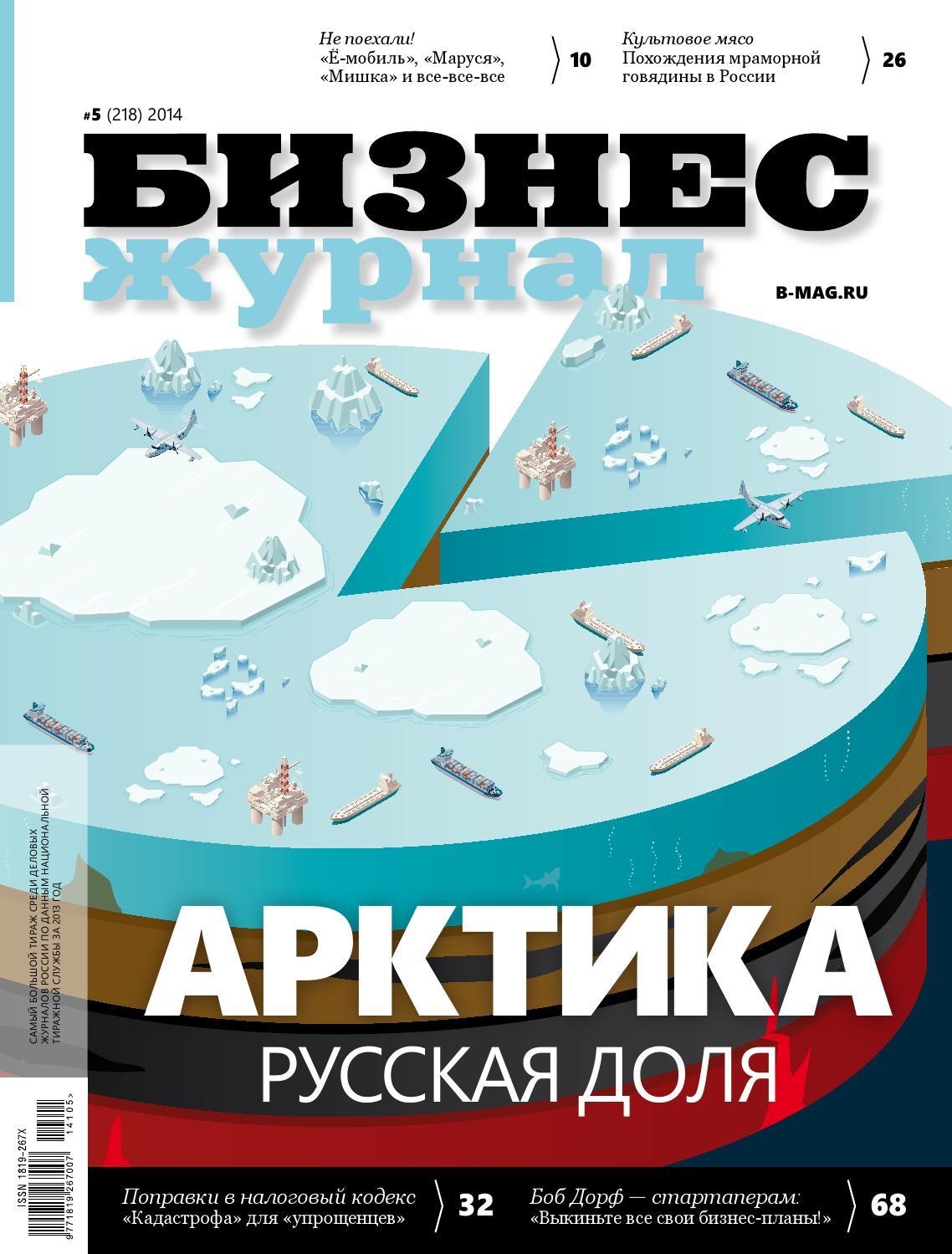 16ca0006 Бизнес-журнал №05 (218) за 2014 год by Business Magazine - issuu
