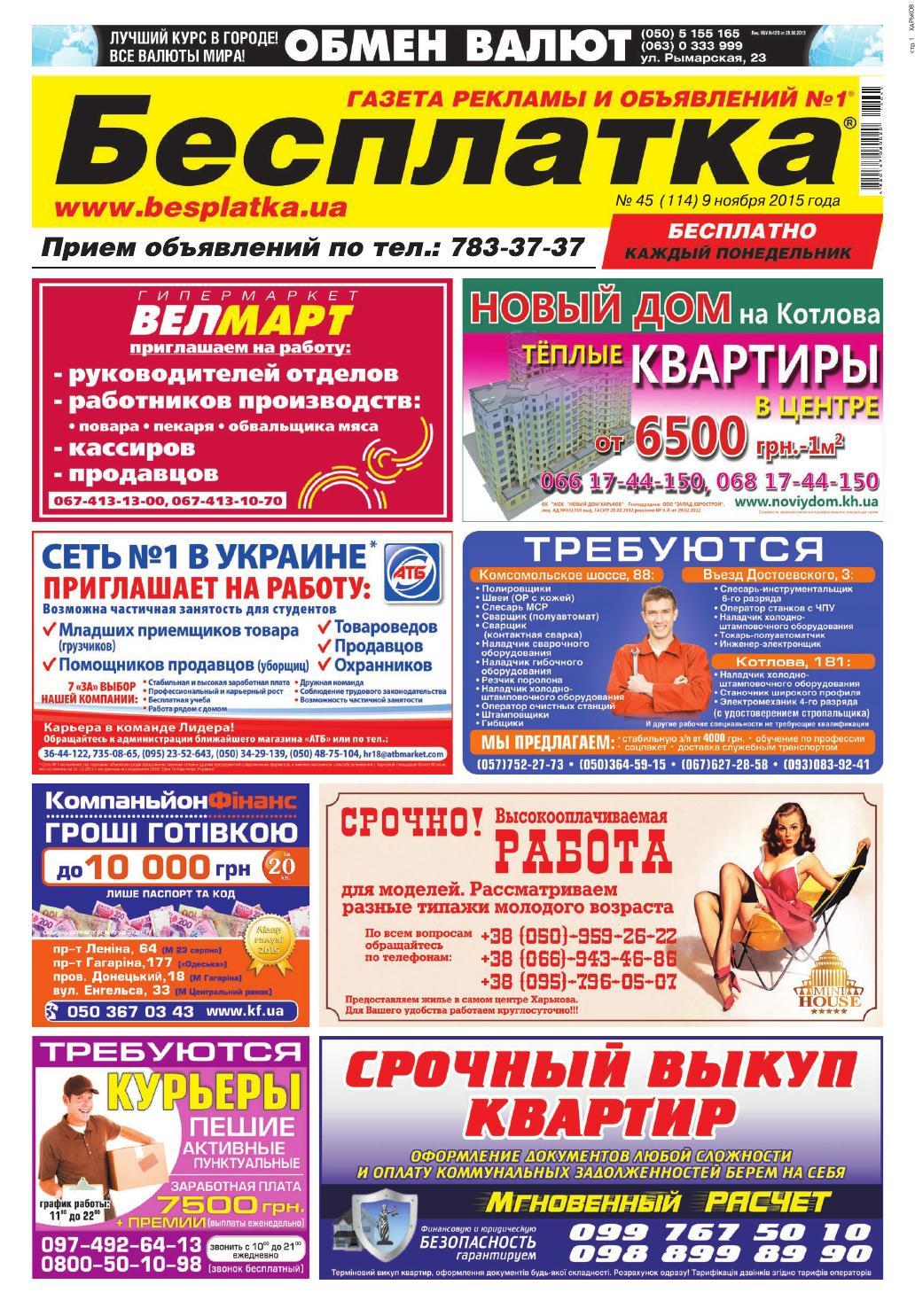 Besplatka  45 Харьков by besplatka ukraine - issuu 8fa4c1d6c41