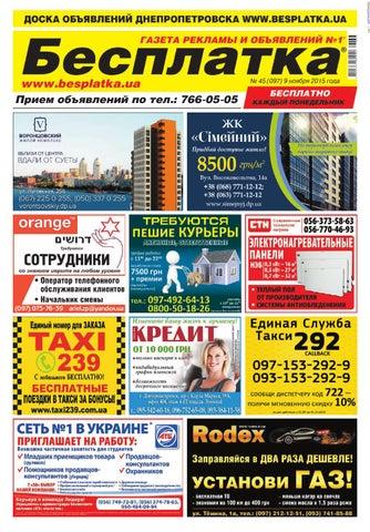 Besplatka  23 Днепр by besplatka ukraine - issuu 6c29885fd8864