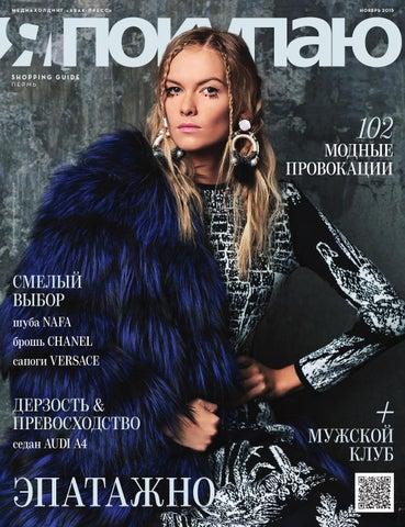Shopping Guide «Я Покупаю. Пермь», ноябрь 2015 by Media Style - issuu fe237701de3