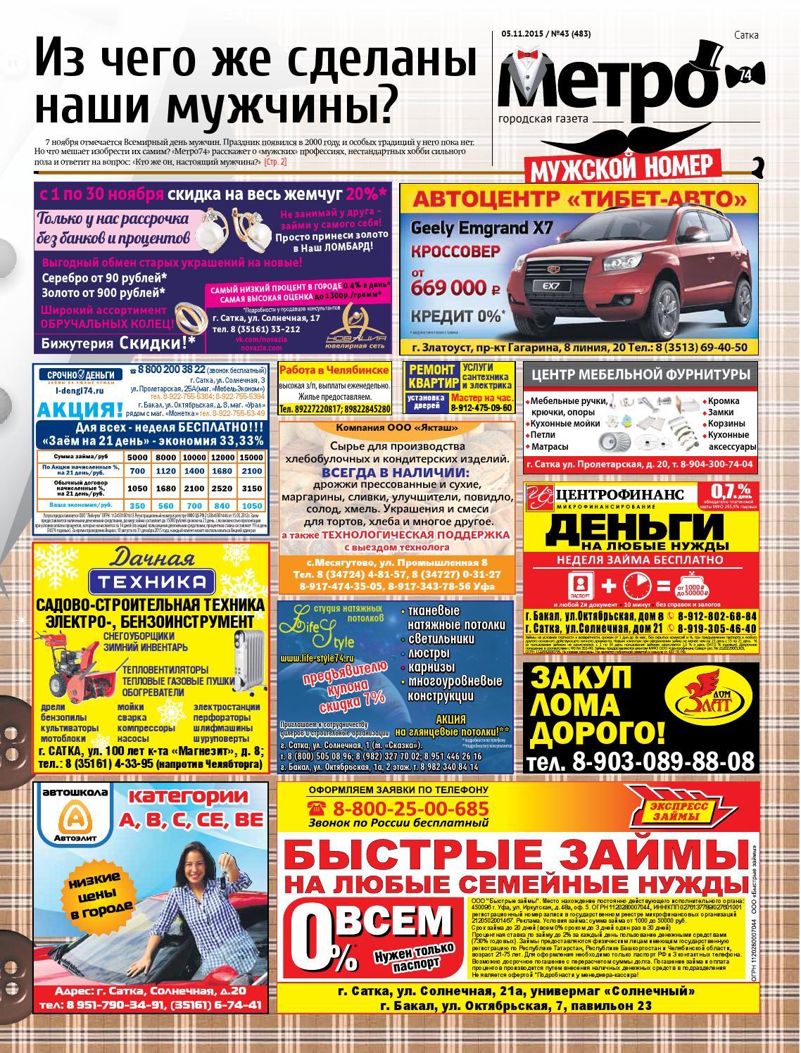Деньги под залог сатка автосалоны ваз в москве и московской области