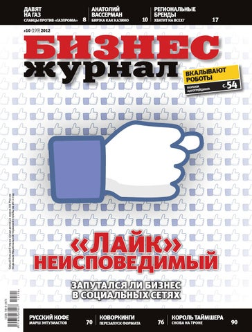 2d249fe0 Бизнес-журнал №10 (199) за 2012 год by Business Magazine - issuu