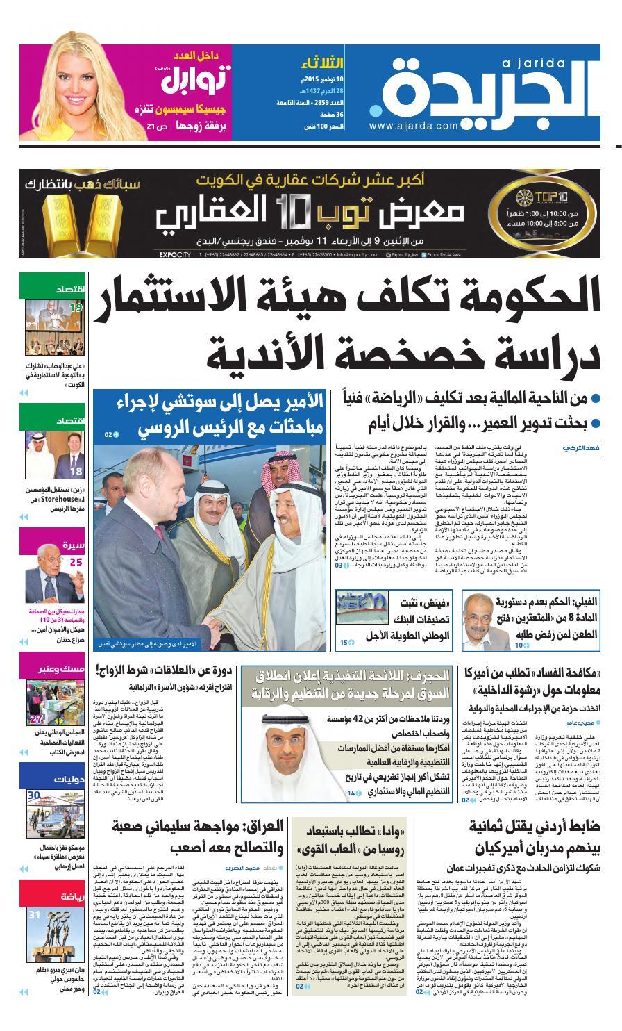 b01d020ab عدد الجريدة 10 نوفمبر 2015 by Aljarida Newspaper - issuu