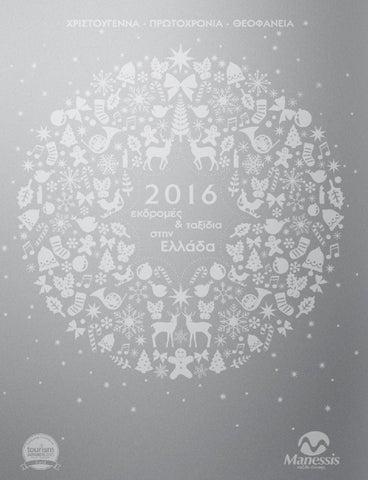 Που είναι ο μέγιστος που χρονολογείται από το χορό με τα αστέρια 2014