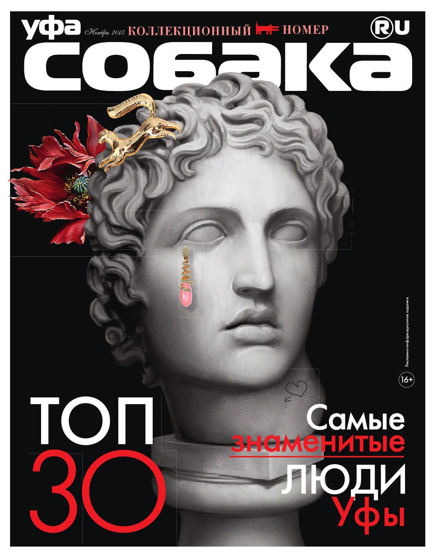 a8fafe0677e9 Sobaka november 2015 by Allen Enikeev - issuu