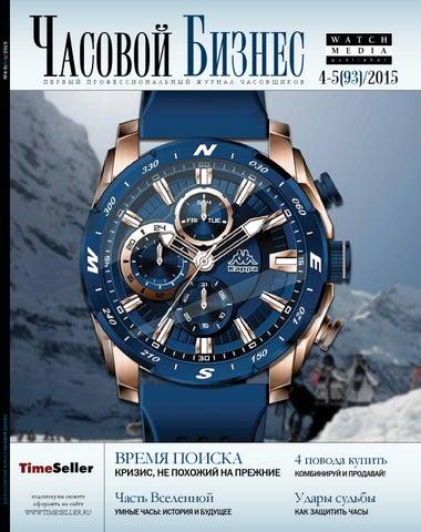 14163ef3 Журнал Часовой Бизнес №4-5/2015 by Watch Media Publishing House - issuu