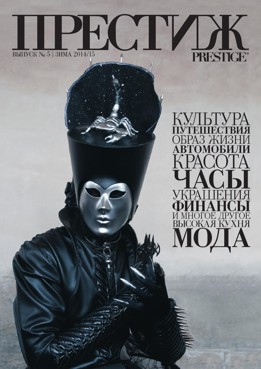 PRESTIGE Russkiy Volume 5 by rundschauMEDIEN AG - issuu 45dc579ec81