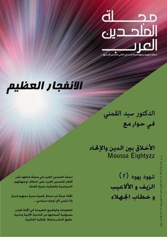 bf6c31b3d مجلة الملحدين العرب: العدد السابع عشر / شهر أبريل / 2014 by مجلة ...