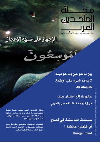 caeb6543ae528 مجلة الهلال أغسطس 2014 (1) by عبدالله جدي ابن الأصيل - issuu