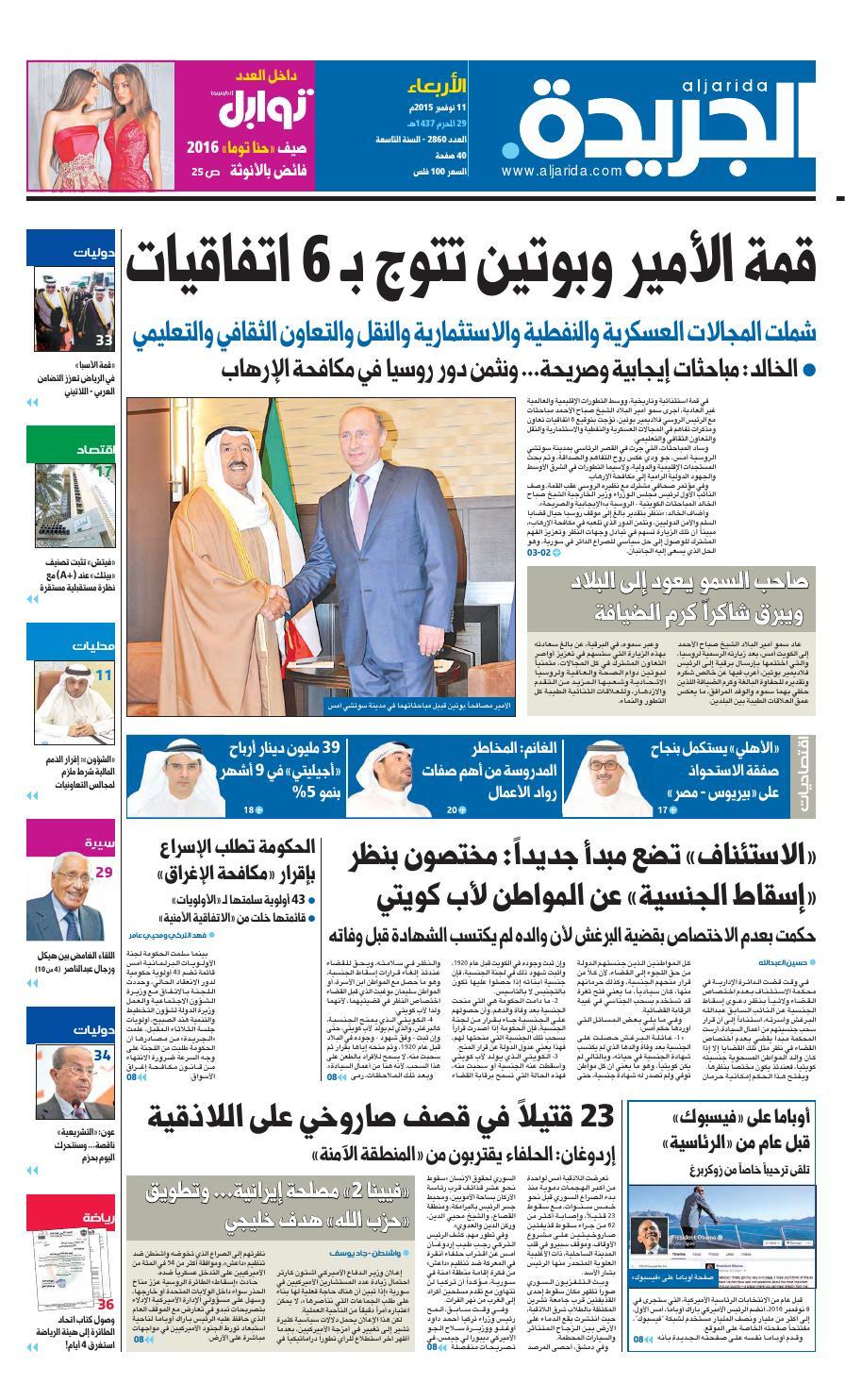 e68385ed4 عدد الجريدة 11 نوفمبر 2015 by Aljarida Newspaper - issuu