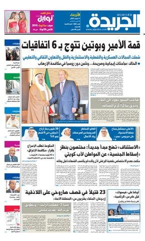 343b62ce3 عدد الجريدة 3 نوفمبر 2015 by Aljarida Newspaper - issuu