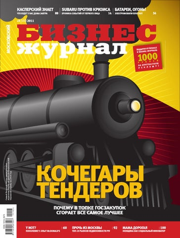 Бизнес-журнал №03 (180) за 2011 год by Business Magazine - issuu 6974b85d788