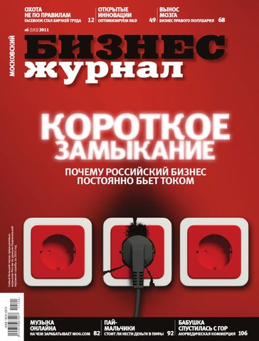640e40fbe034 Бизнес-журнал №06 (183) за 2011 год by Business Magazine - issuu