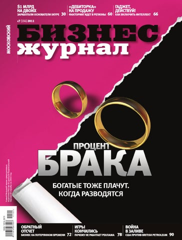 d0ff1683505 Бизнес-журнал №07 (184) за 2011 год by Business Magazine - issuu