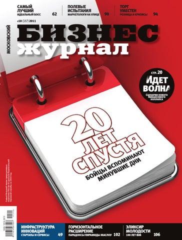 f1a04ca2e Бизнес-журнал №10 (187) за 2011 год by Business Magazine - issuu
