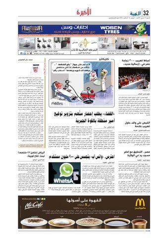 8a5cf4c882e50 Madina 20151111 by Al-Madina Newspaper - issuu