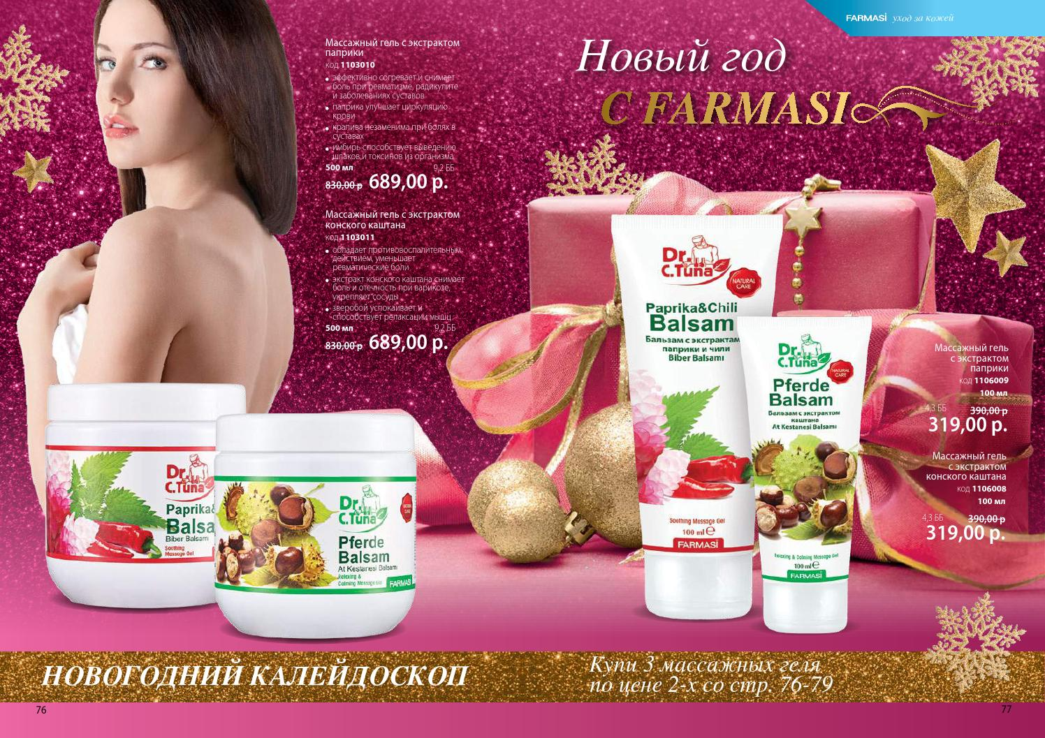Купить косметику фармаси в россии профессиональная косметика для маникюра купить в