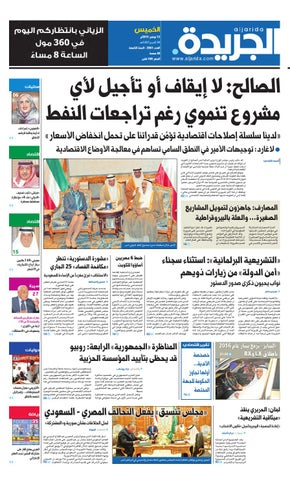 b99f00a0b عدد الجريدة 12 نوفمبر 2015 by Aljarida Newspaper - issuu