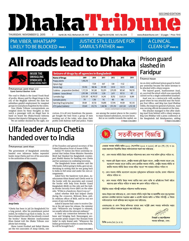 12 Nov, 2015 by DhakaTribune - issuu
