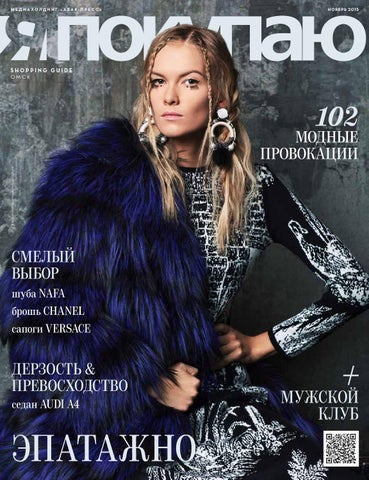 4325795f7a59 Shopping Guide «Я Покупаю.Омск» ноябрь 2015 by Shopping Guide «Я ...