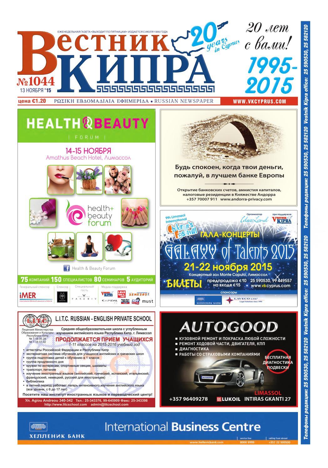 a421908cba8c Вестник Кипра №1044 by Вестник Кипра - issuu