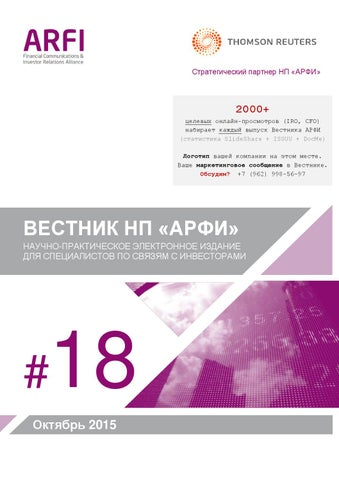ARFI Herald  18 – The Russian Investor Relations Society Herald ... f5d747753c7