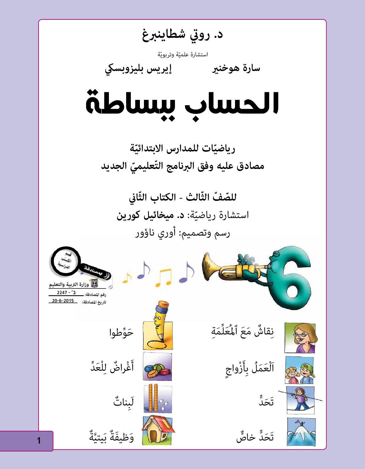 פשוט חשבון ערבית כיתה ג חלק 2 By Kinneret Zmora Issuu