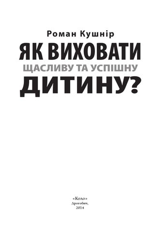 Раґулі Власідзе - Провінційне пекло by Михайло Качанський - issuu 0feadb34b1260