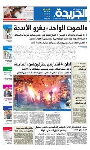 bc4ee252319cb عدد الجريدة 13 نوفمبر 2015 by Aljarida Newspaper - issuu