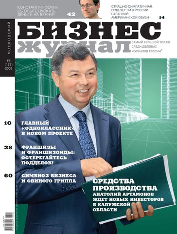 4086b8a0 Бизнес-журнал №08 (163) за 2009 год by Business Magazine - issuu