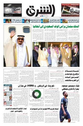 b32c56bb8 صحيفة الشرق - العدد 1440 - نسخة الرياض by صحيفة الشرق السعودية - issuu