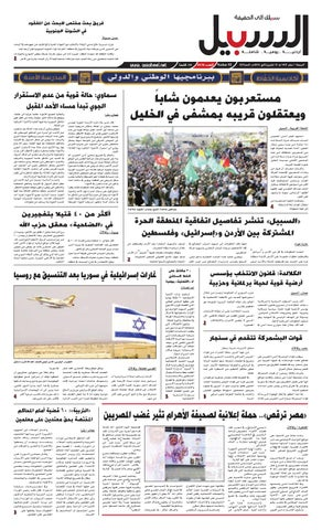 faea71ea0 01 12 3172 by Assabeel Newspaper - issuu
