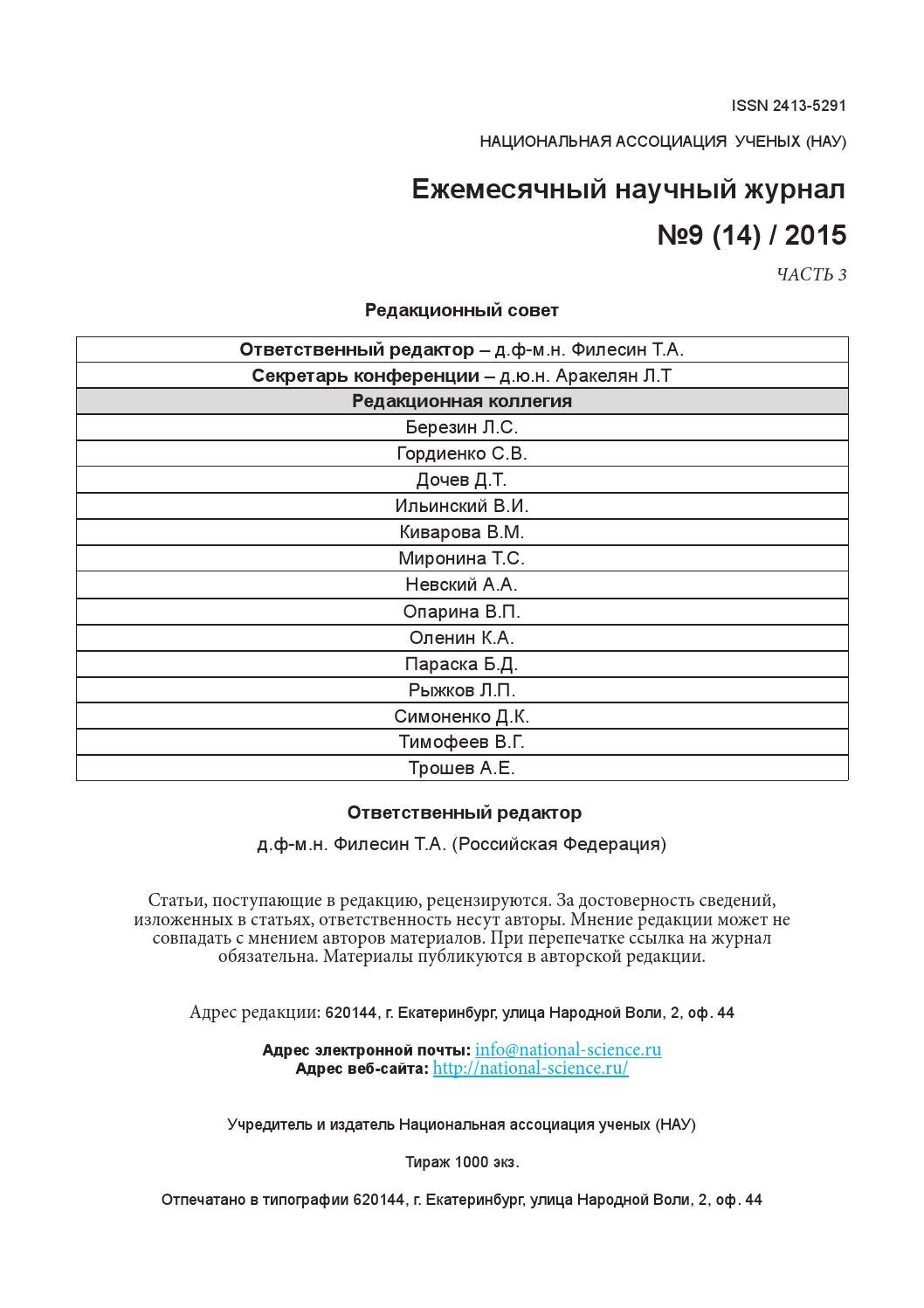 Округлила оклад с 50 копеек до рубля в штатном расписании
