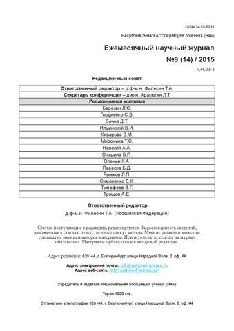 Alfa P-Scale - Удаление неорганических отложений и кабоната кальция Соликамск Установка для внешней очистки Pump Eliminate 20 cf Химки