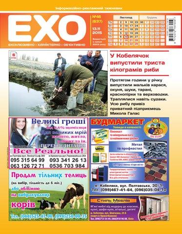 Газета «ЕХО» №46(637) by Тижневик «ЕХО» - issuu 06fd270bf85b0